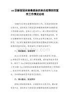 xx区新型冠状病毒感染的肺炎疫情防控宣传工作情况总结