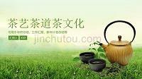 2020年淡雅綠清新風茶藝茶道茶文化主題ppt模板