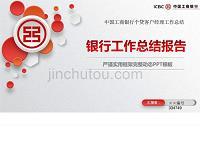 中国工商银行个贷客户经理工作总结模板