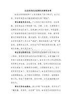 全县党员抗击新冠肺炎疫情先进事迹材料