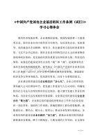 《中国共产党国有企业基层组织工作条例(试行)》学习心得体会
