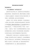 电大管理学基础形成性考核册(复习资料)