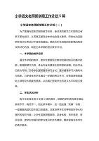 小学语文老师新学期工作计划5篇
