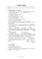 2020年贵州省遵义中考物理一模试卷