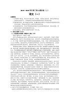 河南省2020届高三核心模拟卷语文试题及答案