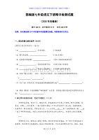 部编版七年级语文下册期中检测试题及答案(2020年安徽版)