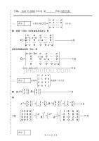 大学线性代数考试模拟试题答案1,精品资料