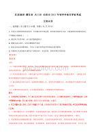 2016年中考真题精品解析 地理(山东东营卷)精编word版(解析版).doc