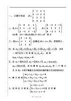大學線性代數考試模擬題2,精品資料