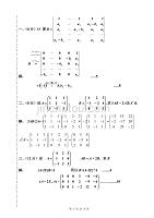 大学线性代数考试模拟试题A,精品资料