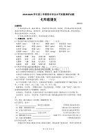 山东省临沂市经济技术开发区2019-2020学年七年级上学期期末考试语文试题(word版含答案)