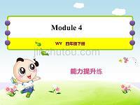 外研版小学英语四年级下册 Module4 单元能力过关练