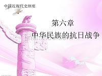 中国近代史纲要专题第六章
