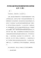 共同抗击新型冠状病毒感染的肺炎疫情倡议书(5则)