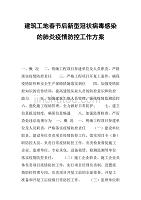 建筑工地春节后新型冠状病毒感染的肺炎疫情防控工作方案
