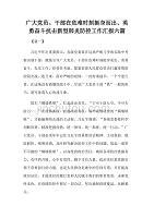 广大党员、干部在危难时刻挺身而出、英勇奋斗抗击新型肺炎防控工作汇报六篇
