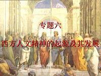 高考一轮复习_人民版_专题六_西方人文精神的起源与发展_课件