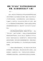 """增强""""四个意识""""坚决贯彻党委政府决策部署抗击新冠肺炎倡议书(6篇)"""