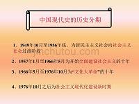 高中一年级历史(下册)新中国的成立和巩固政权的斗争