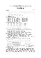 山东省临沂市经济技术开发区2019-2020学年九年级上学期期末考试语文试题(word版含答案)