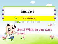 外研版小学英语六年级下册 Module1 Unit2 What do you want to eat 教学课件PPT