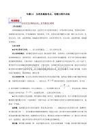 2020年中考物理复习专题:11 功和机械能(原卷版