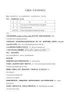 通用版2020年中考语法专项突破+题型特训专题:03 形容词和副词含答案