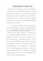 瀵规�板�����剁��姣��叉�у伐浣����垫���2绡�