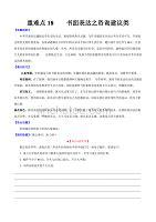 2020年中考英语复习重难点18 书面表达之咨询建议类(原卷版)