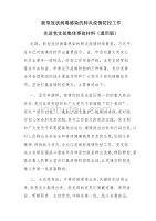 新型冠状病毒感染的肺炎疫情防控工作先进党支部集体事迹材料(通用版)