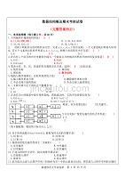 答案-福建师范大学2020年2月课程考试《数据结构概论+A卷(1)