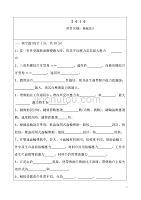 广州大学机械设计考研真题