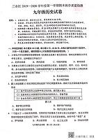 廣東省佛山市三水區2020屆九年級歷史上冊期末教學質量檢測歷史試題卷(無答案)