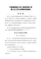 中國通信建設北京工程局有限公司第六分公司分包管理實施細則