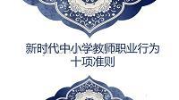 新時代中小學教師職業行為十項準則ppt課件 (2).pptx