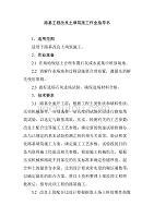 路基工程改良土填筑施工作业指导书1
