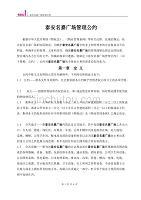 泰安名嘉廣場管理公約2012.5.12