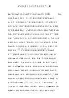 廣電網絡分公司工作總結及工作計劃(20200307193430)