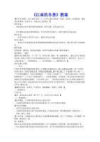 江南的冬景教案24 苏教版优质教案