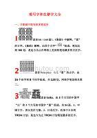 笔画最多的中国汉字(60划)