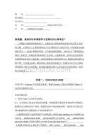 大工19秋《計算機網絡實驗(二)》實驗報告及學習要求(下載學生的)