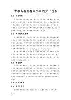 吉維鳥科貿有限公司項目創業計劃書
