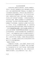 保健醫工作流程(加個表).doc