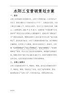 水陽三寶營銷項目策劃方案