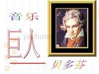 音樂巨人貝多芬