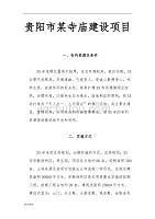 貴陽市某寺廟建設項目可行性實施報告