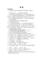 中国近现代史纲要习题册2018.12 - 副本(一)