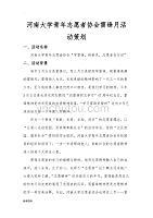 河南大學青年志愿者協會雷鋒月活動項目策劃
