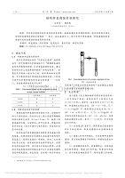 鐵的析氫腐蝕實驗探究_王金龍