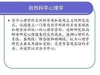 西方心理学史(第二版 人民卫生出版社 主编:郭本禹)1.内容心理学